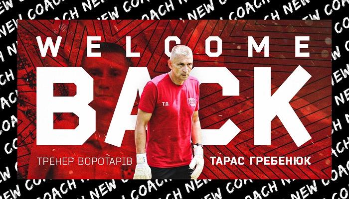 Кривбас підписав досвідченого Гребенюка на посаду тренера воротарів