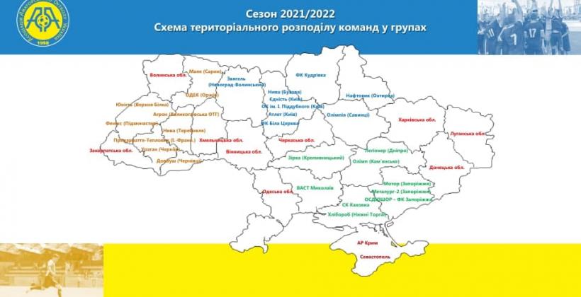 Стало известно расписание Кубка Украины среди аматорских команд