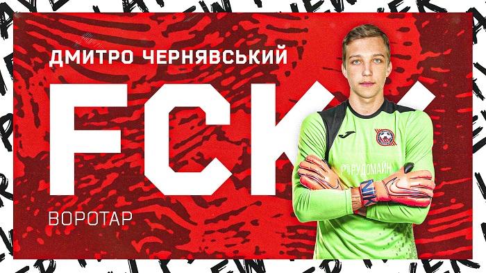Кривбас підписав контракт з воротарем з академії Чернявським