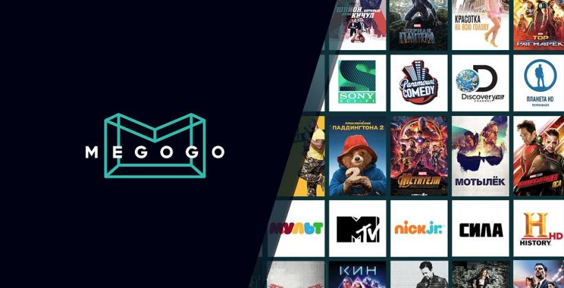 Megogo онлайн. Смотреть онлайн трансляции еврокубков и ведущих чемпионатов
