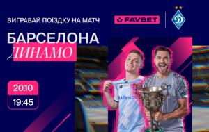 Отправляйся на матч Барселона — Динамо с FAVBET