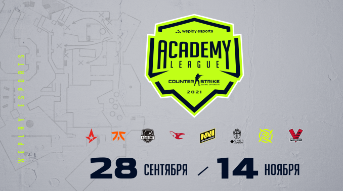 Київ прийме фінальний етап другого сезону WePlay Academy League