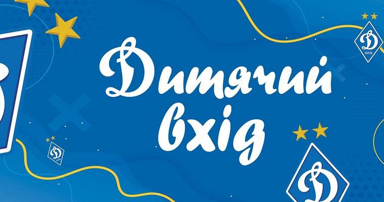 Динамо сделает бесплатным вход для детей на матч против Александрии