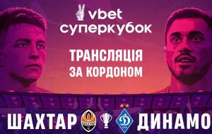 Матч за Суперкубок України Шахтар – Динамо покажуть закордоном