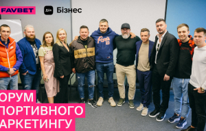 Дія.Бізнес та FAVBET провели Форум спортивного маркетингу в Одесі
