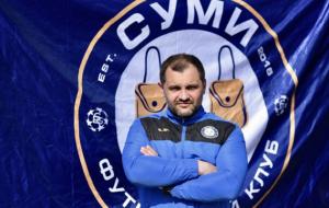 Исполняющим обязанности тренера Сум назначен Александр Бондаренко